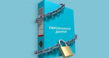 Как обеспечить безопасность обработки персональных данных в организации, расскажут предпринимателям Вологодской области