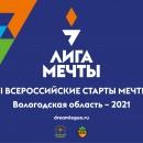 Предпринимателей Вологодчины приглашают принять участие и содействие в проведении  VI Всероссийских Стартов Мечты среди детей до 18 лет, с особенностями развития и  здоровья по горнолыжному спорту