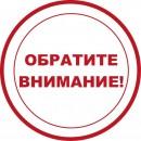 Вниманию налогоплательщиков - юридических лиц!