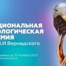 Конкурс на почетную экологическую награду «Национальная экологическая премия имени В.И. Вернадского»
