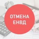 Налоговая инспекция проведет онлайн семинар по отмене ЕНВД и переходу на иные налоговые режимы для предпринимателей Вологодской области
