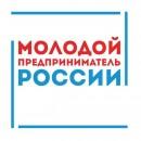 Молодых предпринимателей Вологодской области приглашают к участию во всероссийском конкурсе