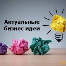 Антикризисные тренды: какие бизнес-идеи будут актуальны в посткарантинный период расскажут череповецким предпринимателям
