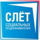 2-ой межрегиональный слет социального предпринимательства СЗФО