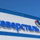 Как череповецким компаниям получить инвестиции от Северстали и стать её партнёром в новых условиях