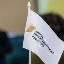 Заявки на первый конкурс президентских грантов 2022 года можно подать с 1 сентября