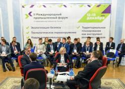II Международный промышленный форум