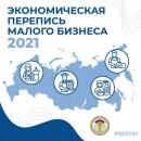 31 марта завершается перепись малого бизнеса