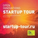 Приглашаем предпринимателей принять участие в OPEN INNOVATIONS STARTUP TOUR 2017