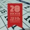 Дорогие социальные предприниматели! Примите теплые поздравления с Международным днём социального бизнеса!