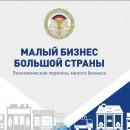 Вологдастат напоминает: участие в «переписи» малого и среднего бизнеса обязательно для предпринимателей региона