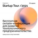 30 апреля в Мурманске пройдет Startup Tour 2021!