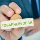 Нужен ли вам товарный знак или как защитить бизнес от конкурентов?