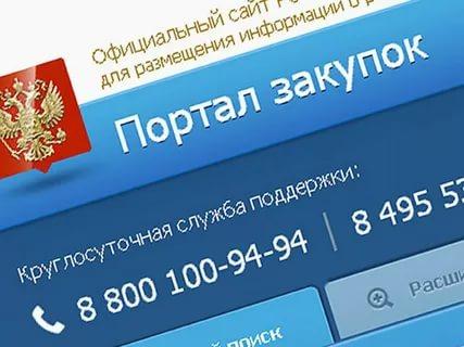 Как получить госзаказ – предпринимателей Вологодской области научат работать в системе госзакупок